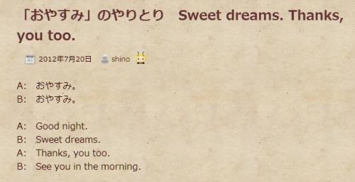 おやすみのやりとり sweet dreams