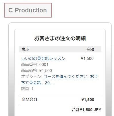 PayPal 支払い方法の選択画面の事業者名画像