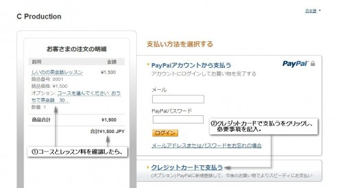 PayPal 支払い方法選択画面
